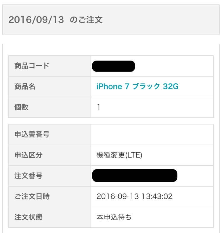 iphone-yoyaku-kakutei-6