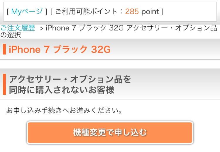 iphone-yoyaku-kakutei-8