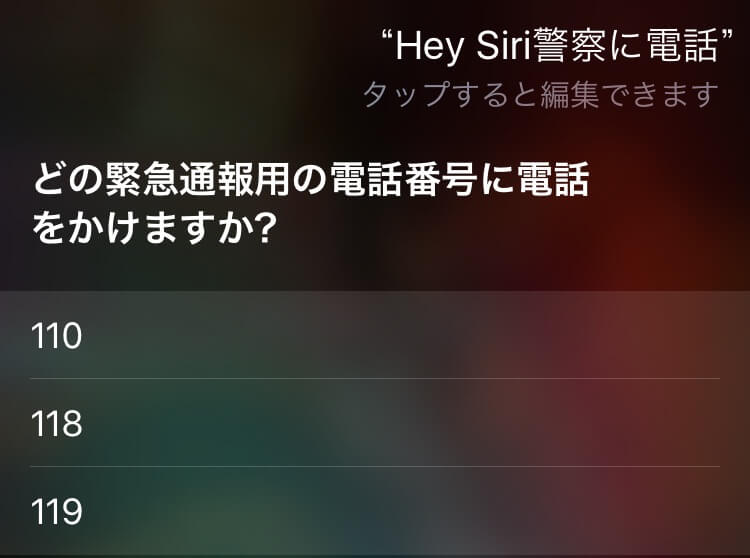 iphone7-siri-call-1