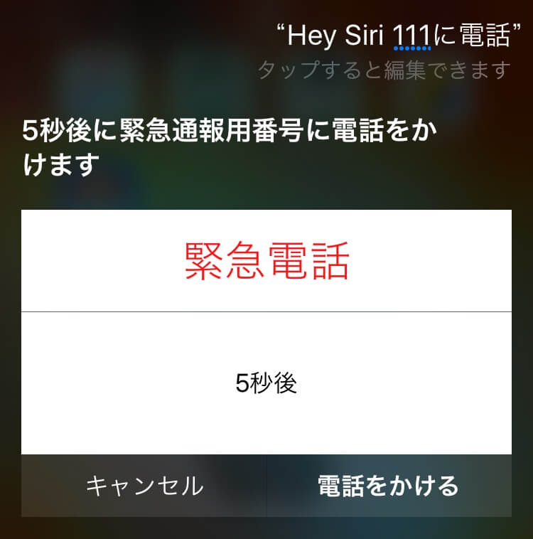 iphone7-siri-call-2