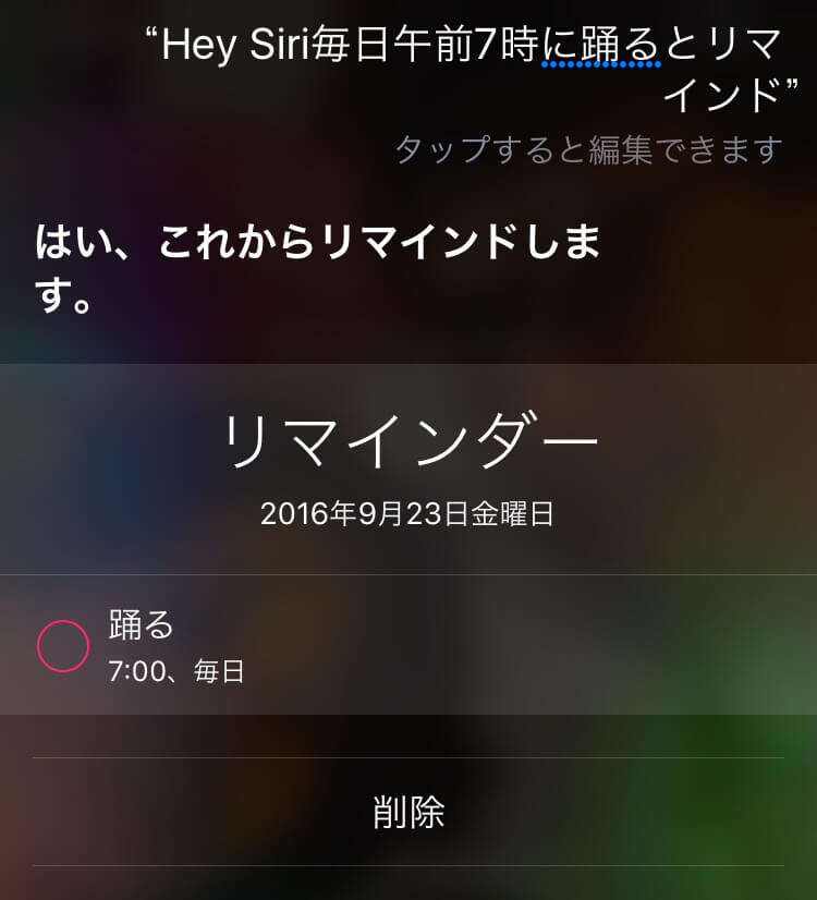 iphone7-siri-remind-2