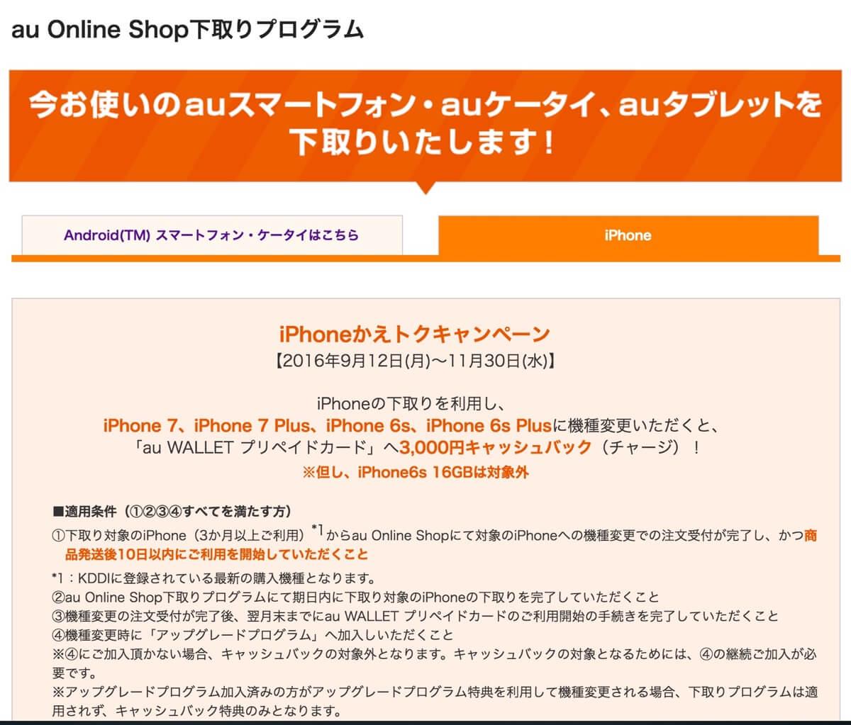 iphone-kaetoku