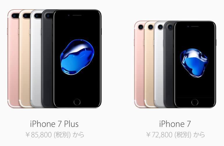 引用:http://www.apple.com/jp/shop/buy-iphone/iphone-7