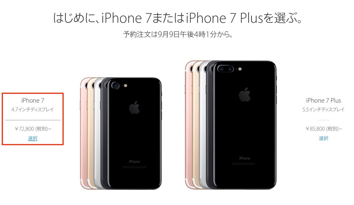 引用:http://www.apple.com/jp/shop/buy-iphone/iphone-7