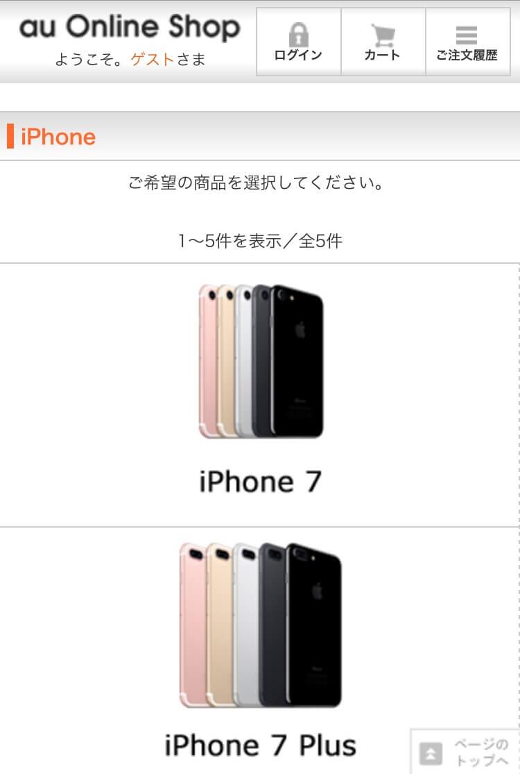 iphone7-yoyaku-1