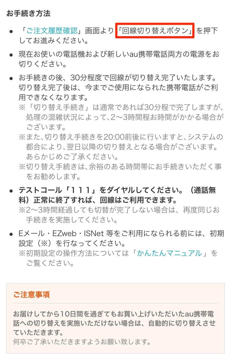 iphone7-yoyaku-10
