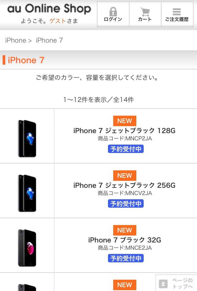 iphone7-yoyaku-2