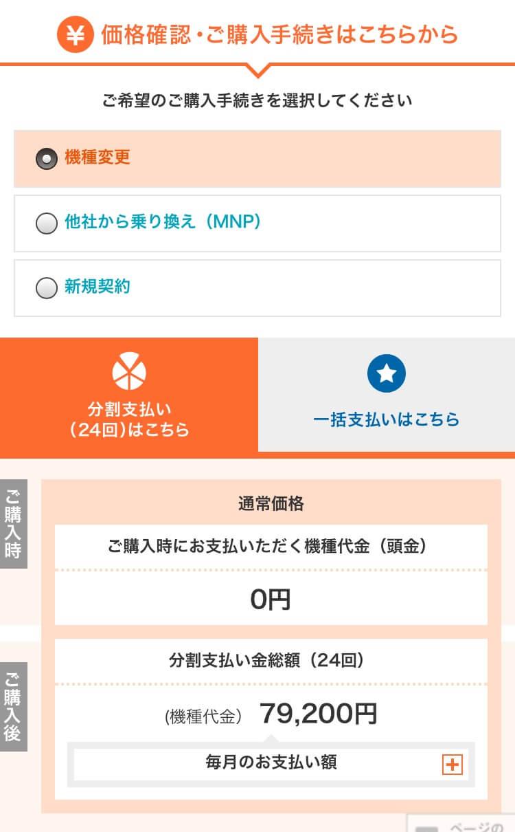 iphone7-yoyaku-3