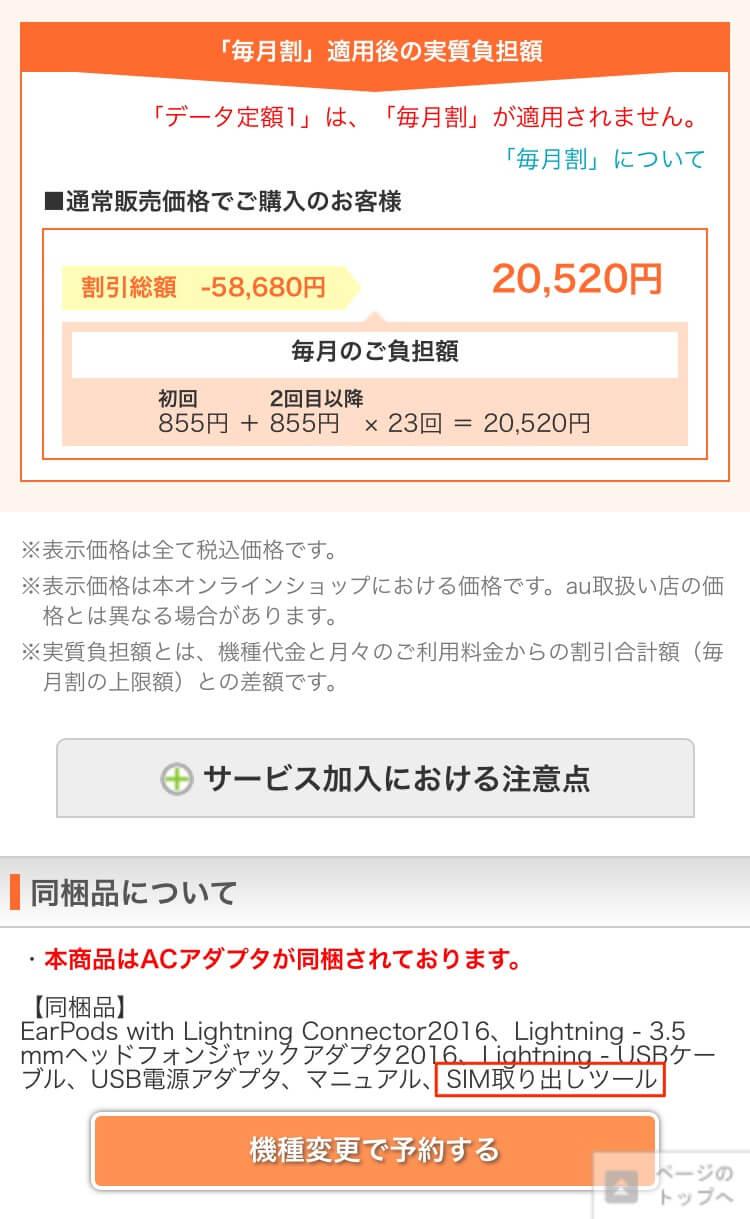 iphone7-yoyaku-4