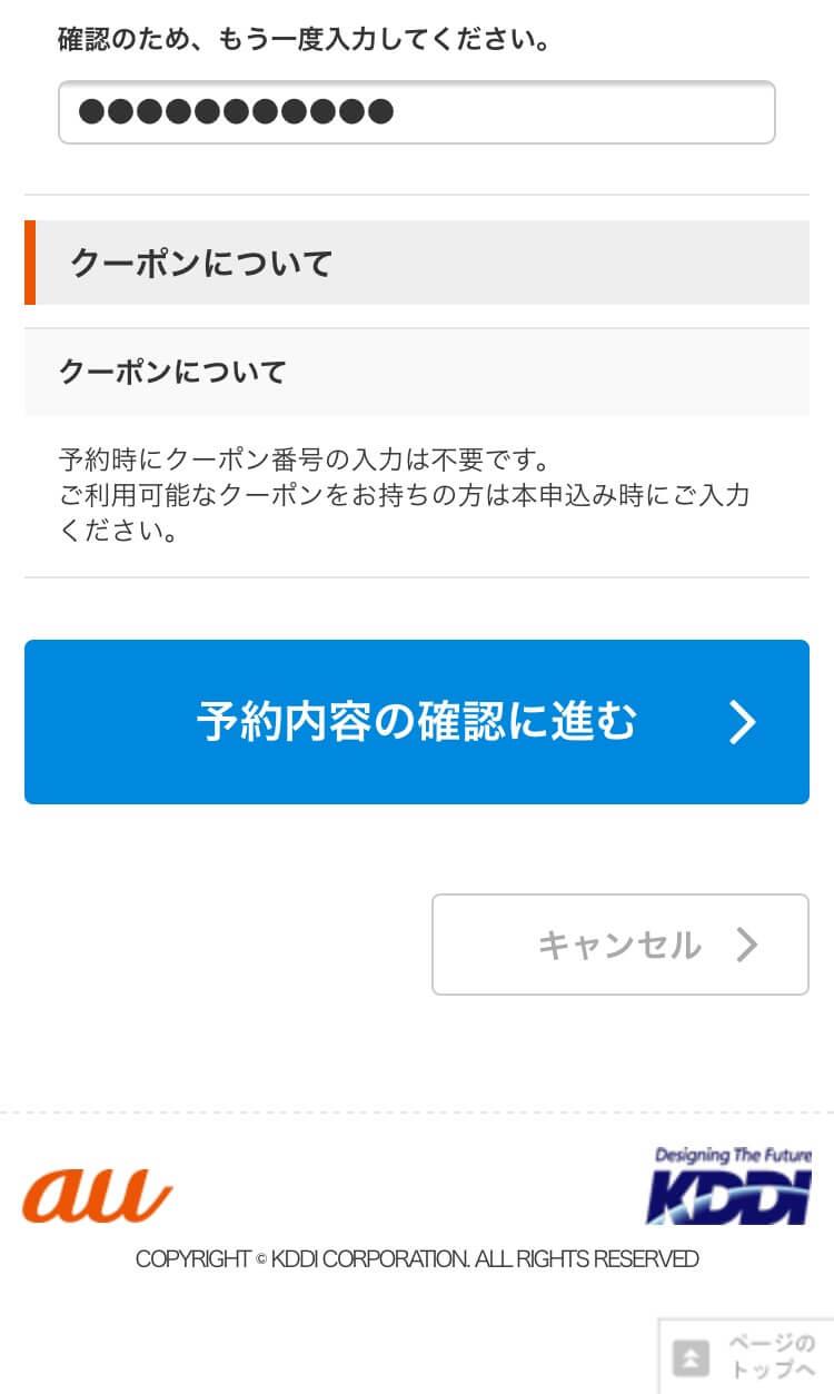 iphone7-yoyaku-6