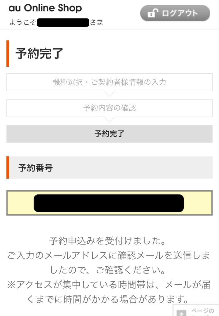 iphone7-yoyaku-8