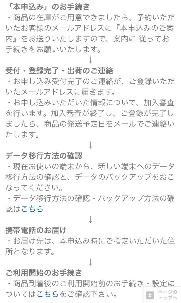 iphone7-yoyaku-9