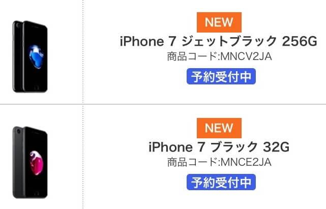 iphone7-yoyaku