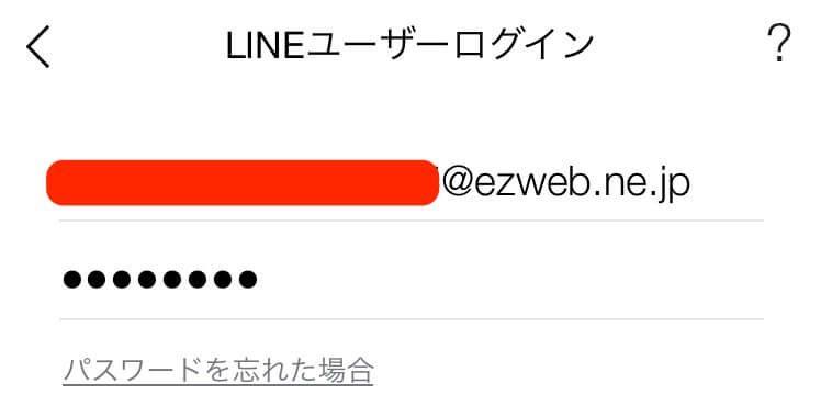 line-ikou-1