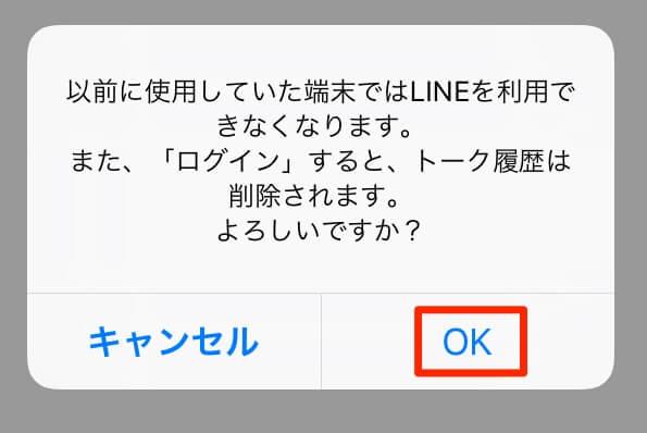 line-ikou-2