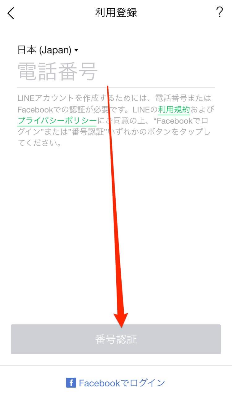 line-ikou-3