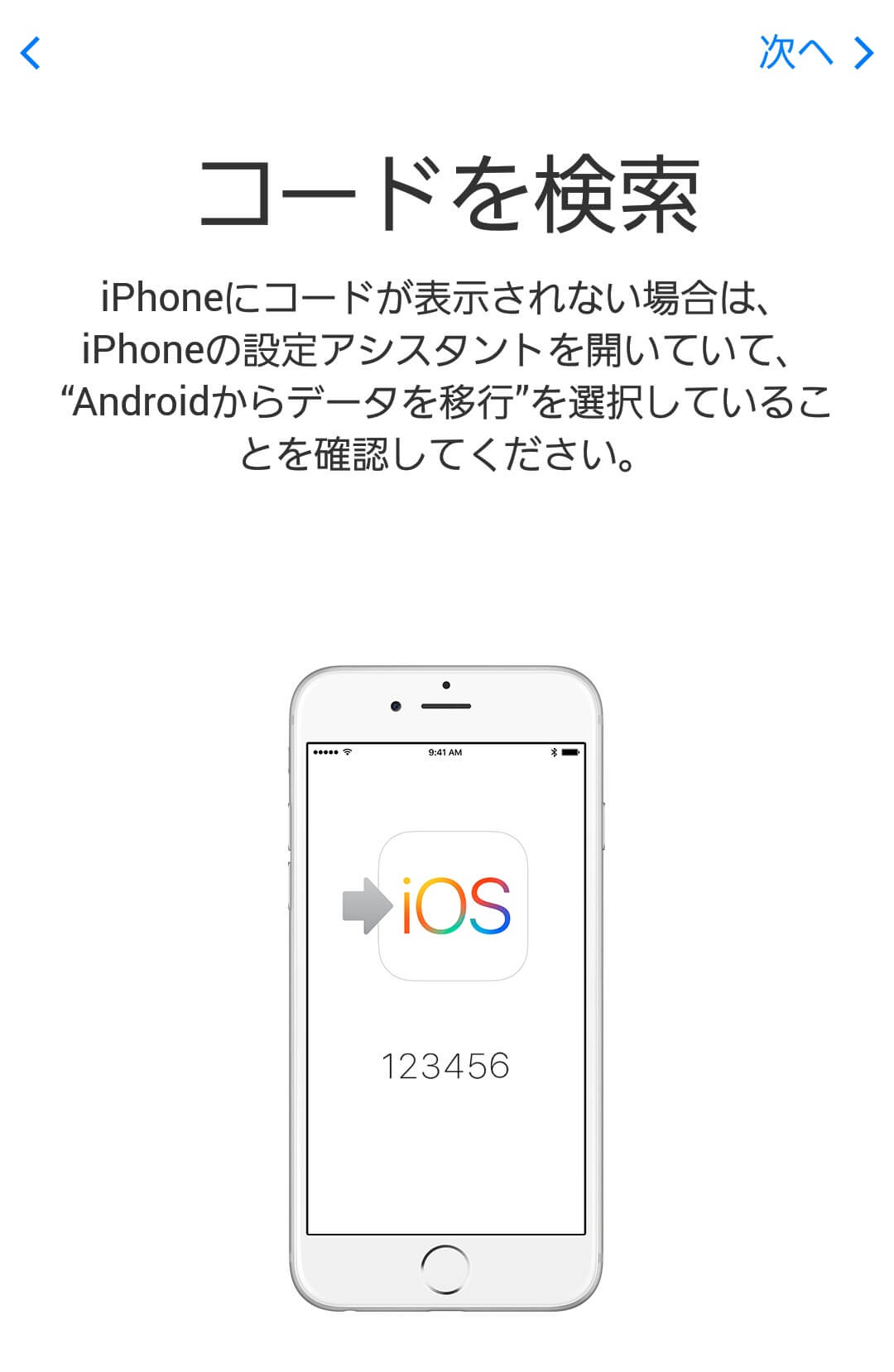 move-to-ios-4