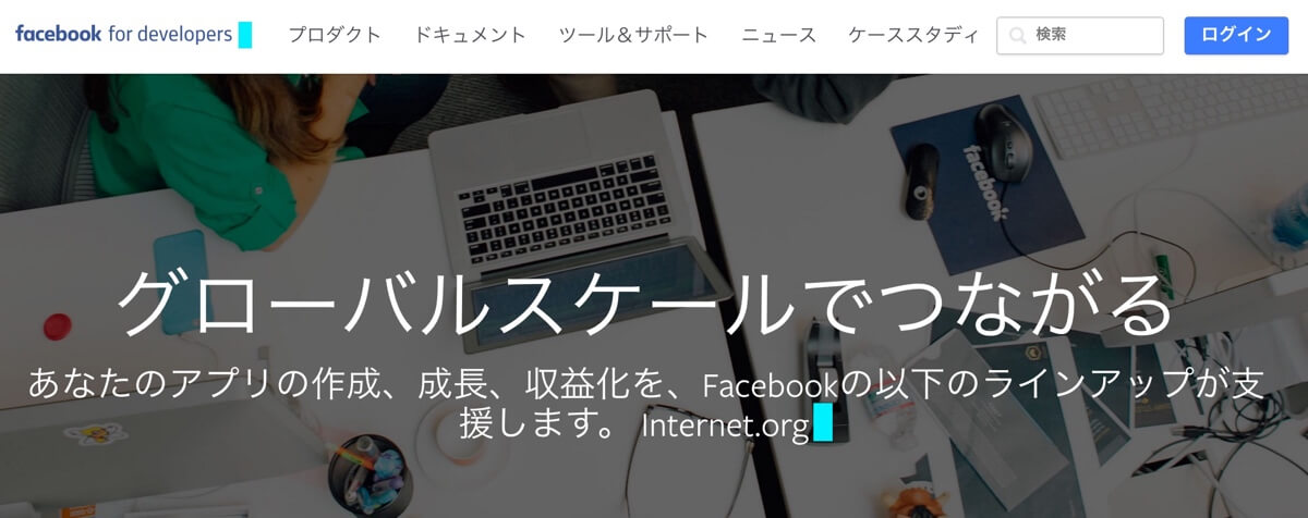 facebook-for-developers-registration-1