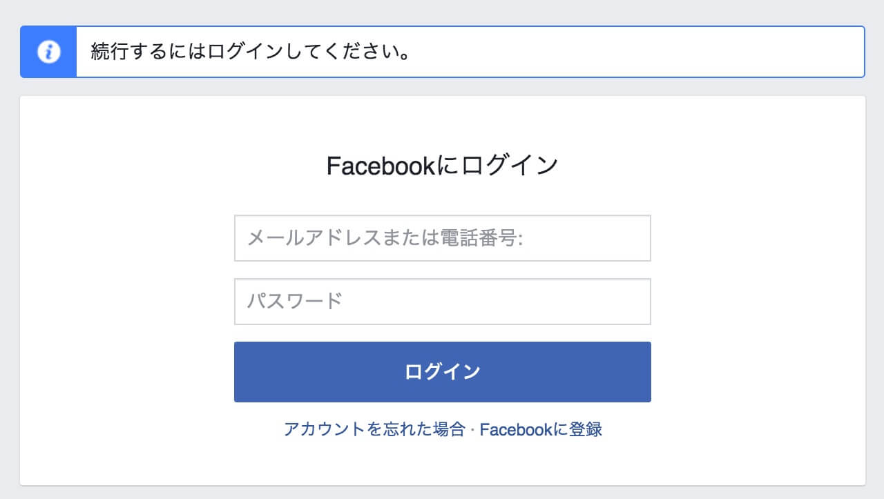 facebook-for-developers-registration-2