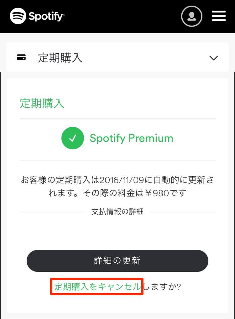 spotify-kaiyaku-3