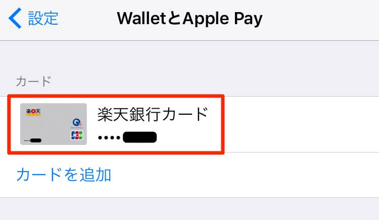 apple-pay-credit-card-delete-1