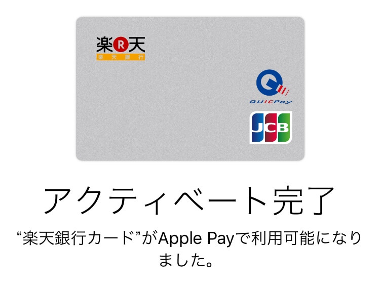 apple-pay-rakuten-card