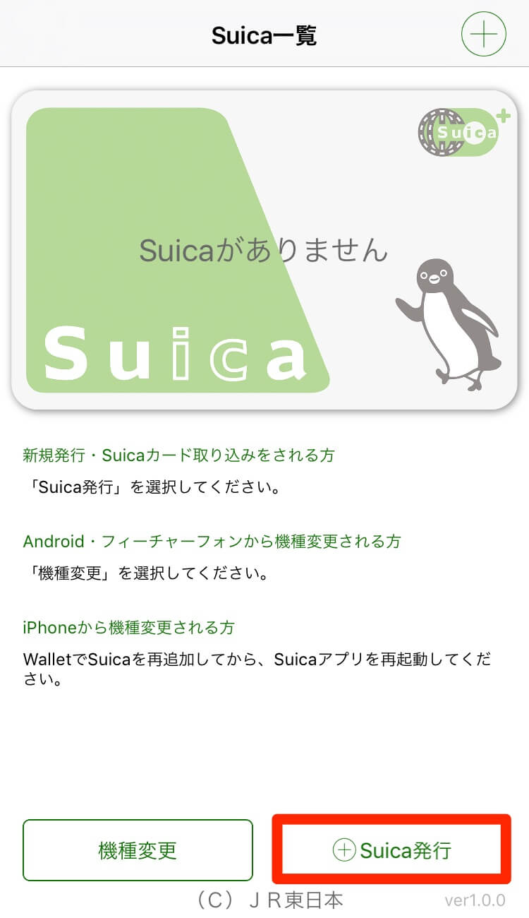 apple-pay-suica-add-1
