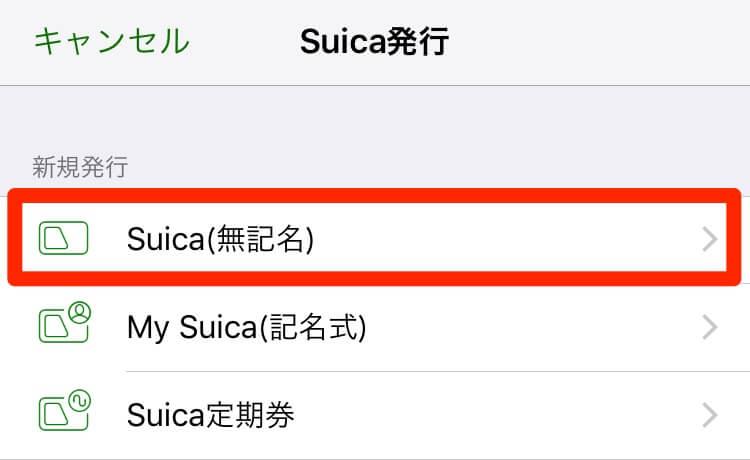 apple-pay-suica-add-2