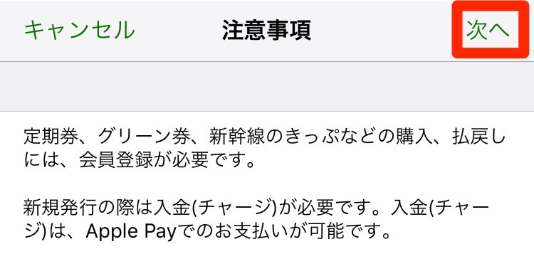 apple-pay-suica-add-3