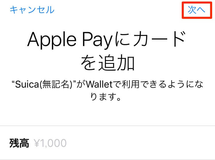 apple-pay-suica-add-4