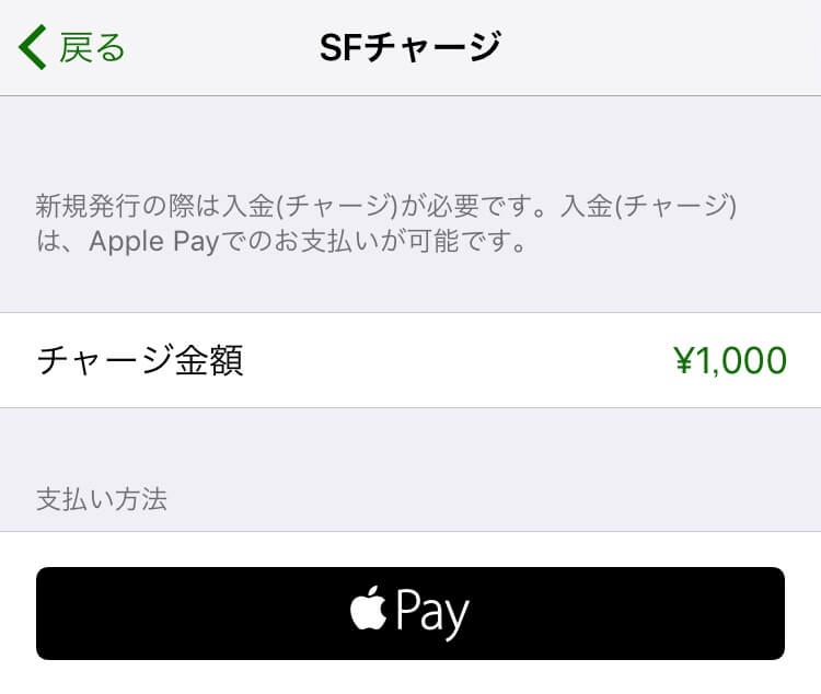 apple-pay-suica-add-6