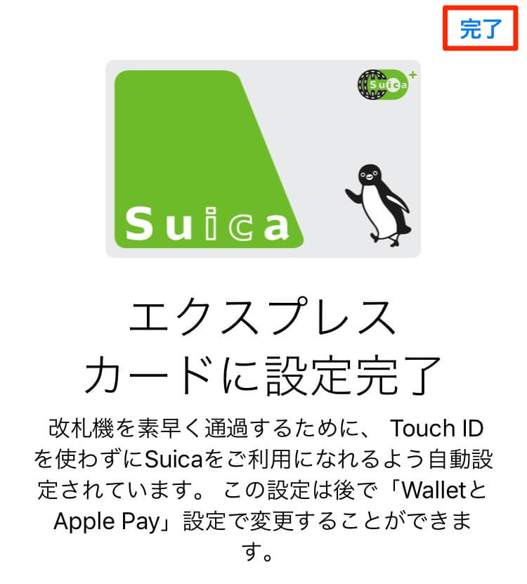 apple-pay-suica-add-9