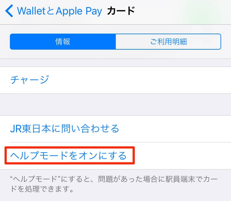 apple-pay-suica-trouble-1