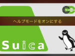 apple-pay-suica-trouble