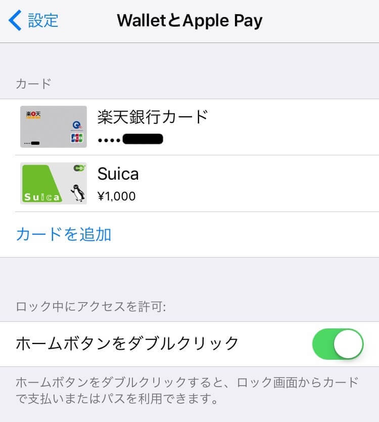 apple-pay-suica-use-1_2