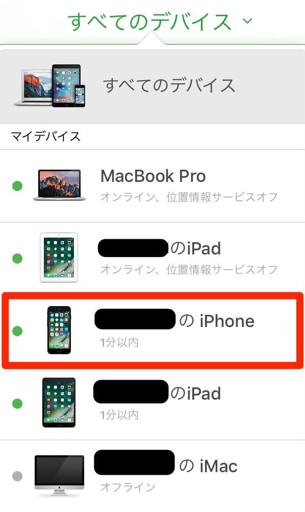 すべてのデバイス画面