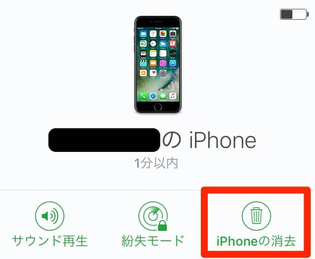 「iPhoneの消去」をクリック