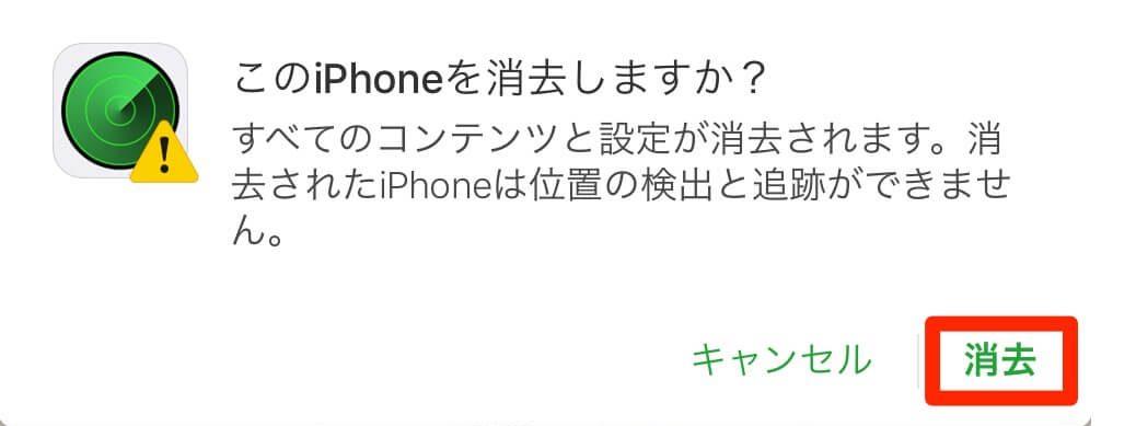 iPhoneの消去を確定