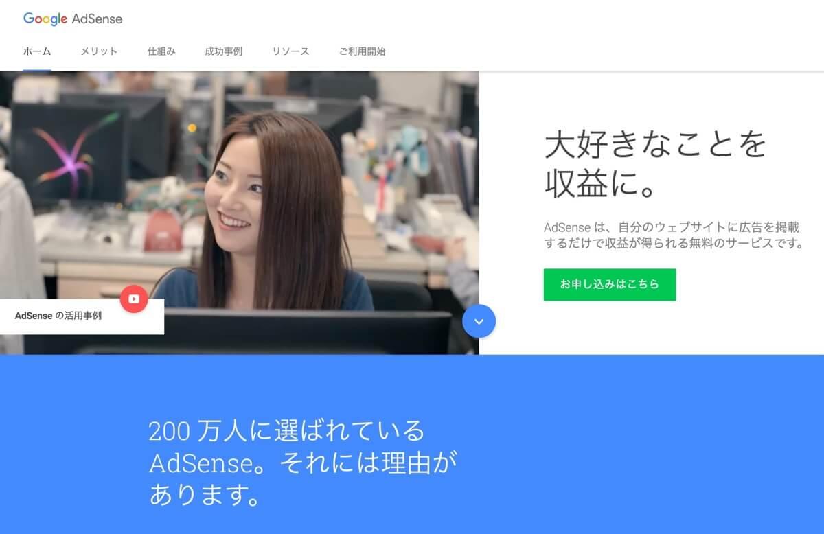 https://www.google.co.jp/adsense/start/