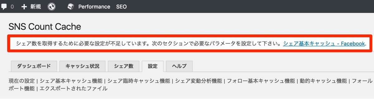 sns-count-cache-error-1