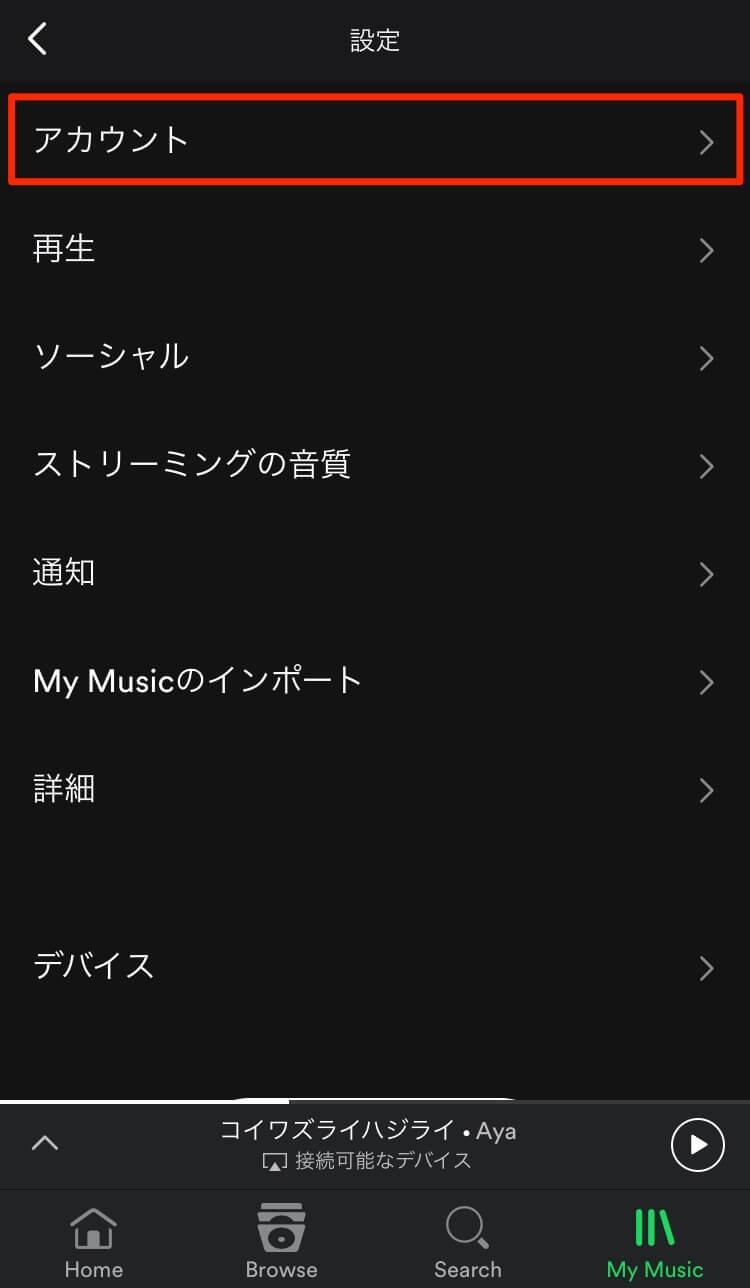 spotify-app-2