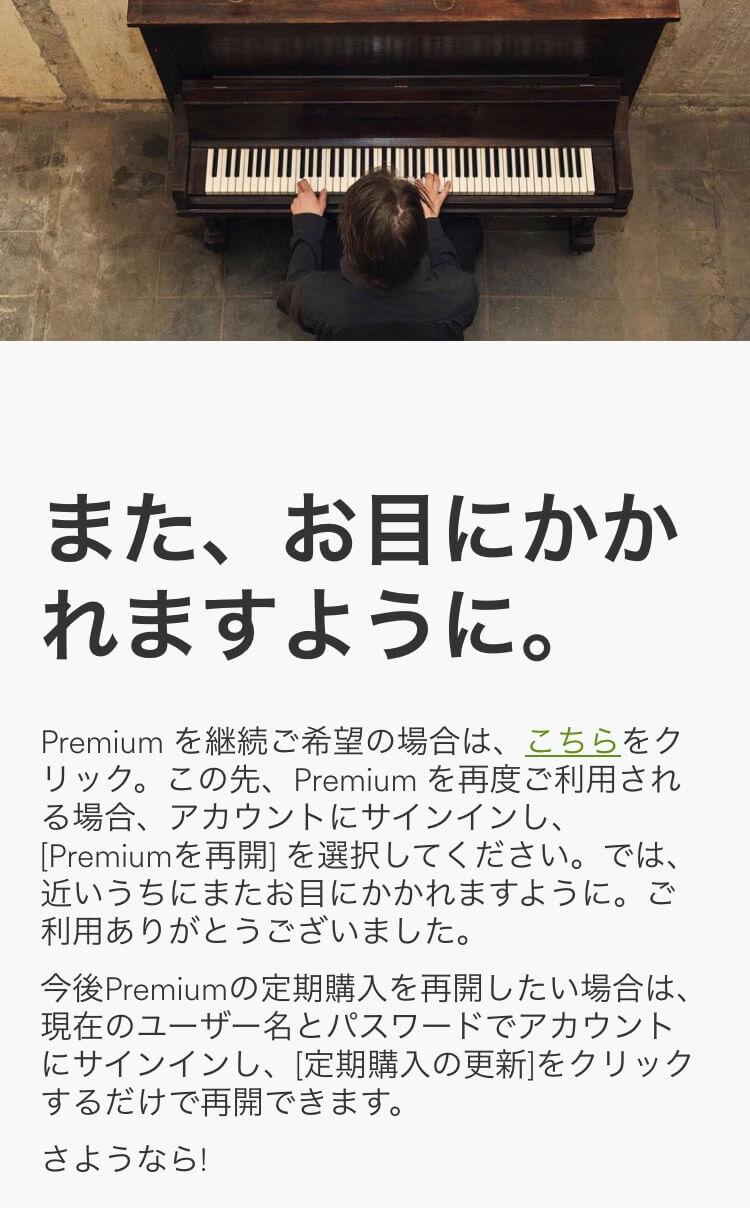spotify-kaiyaku-9