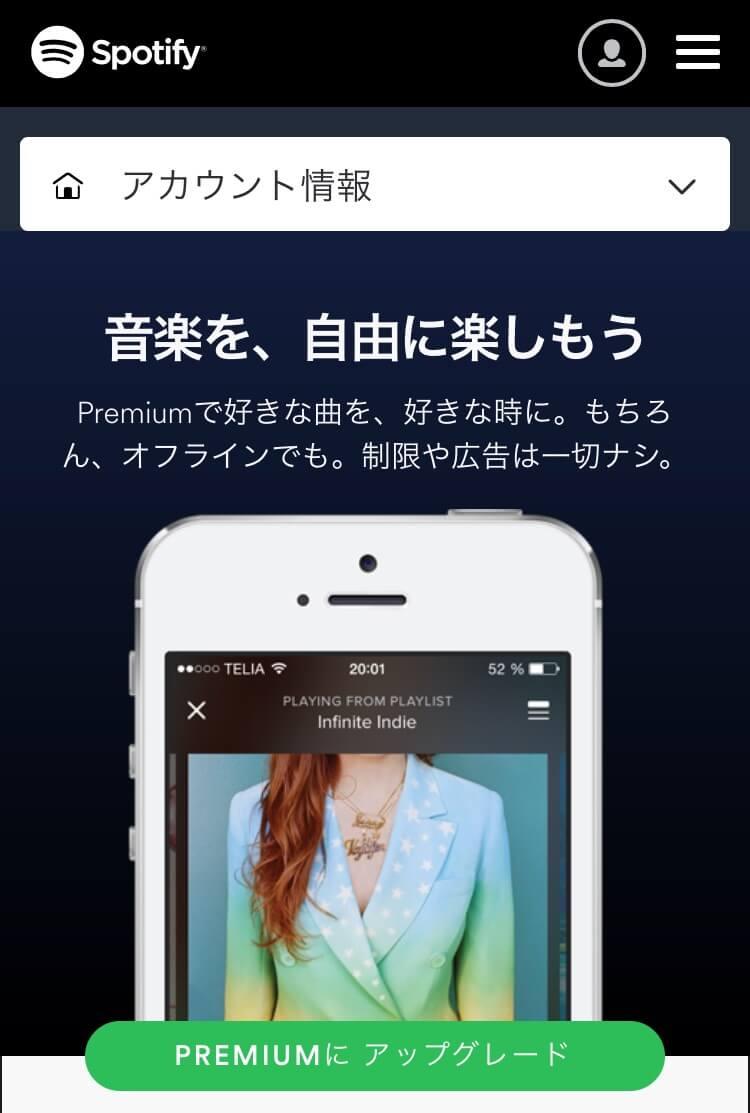 spotify-premium-2