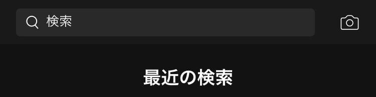 Spotifyの検索フォーム