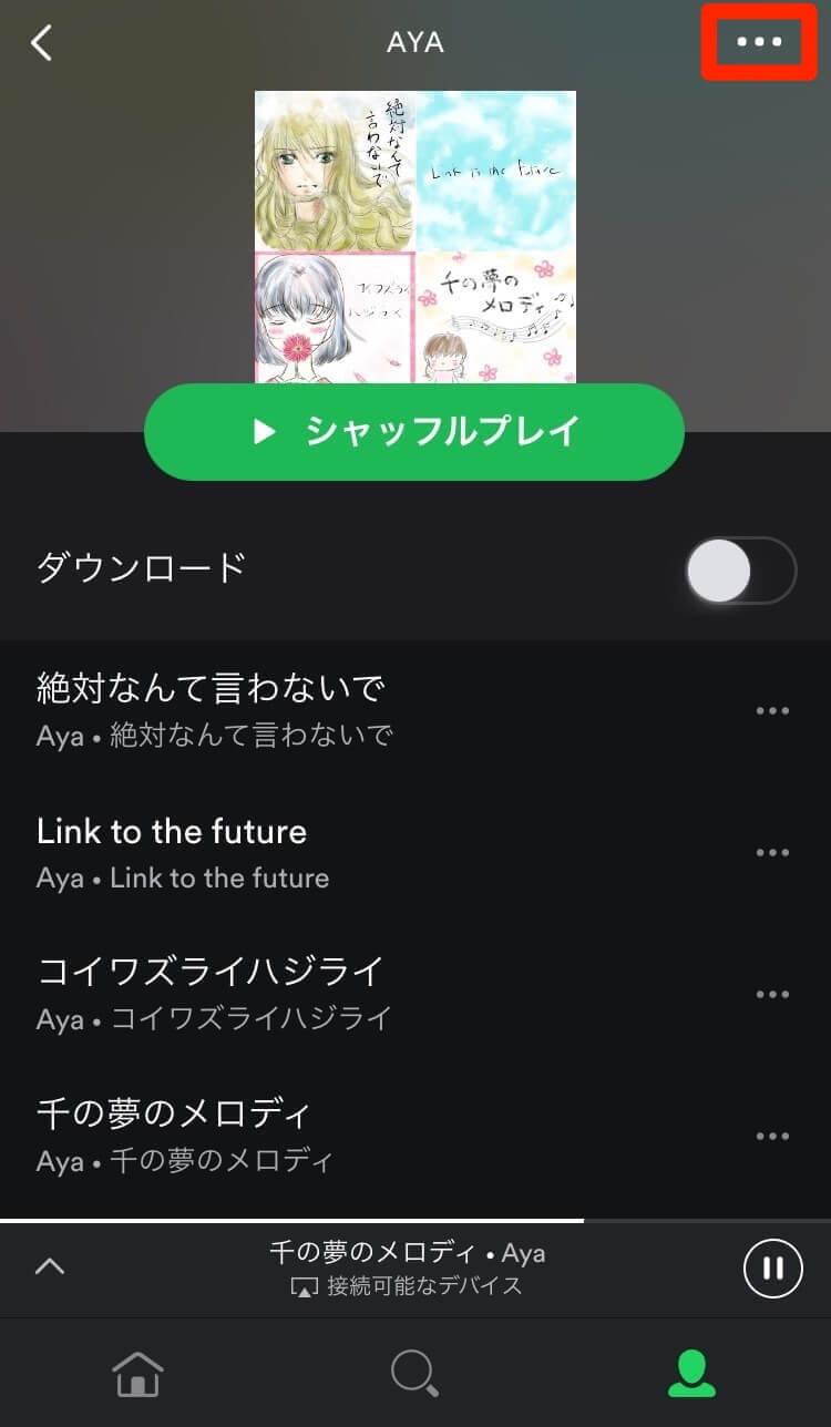 spotify-share-1