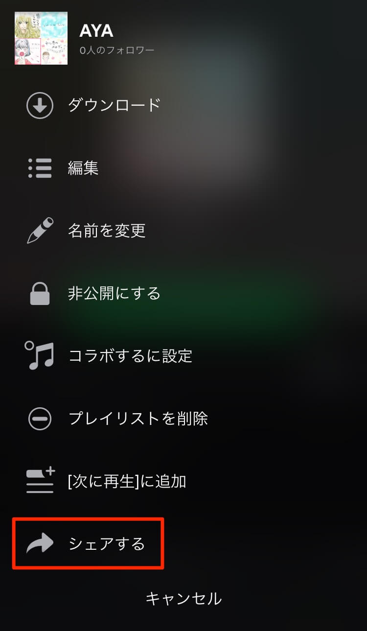 spotify-share-2