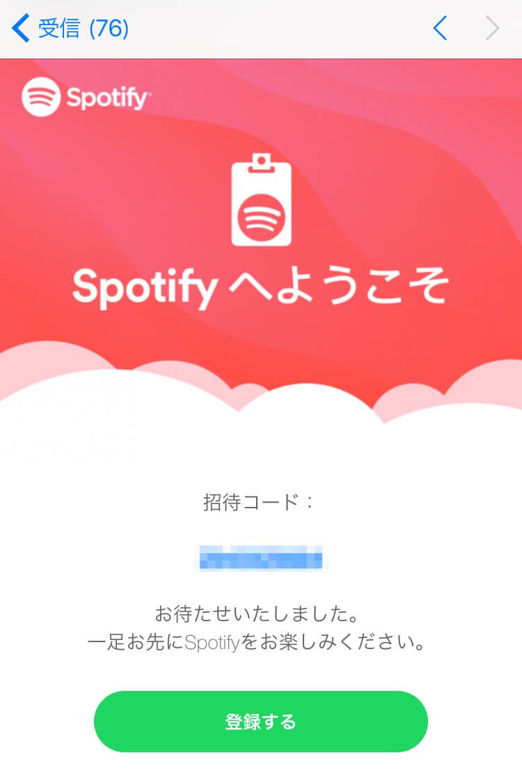 spotify-touroku-1