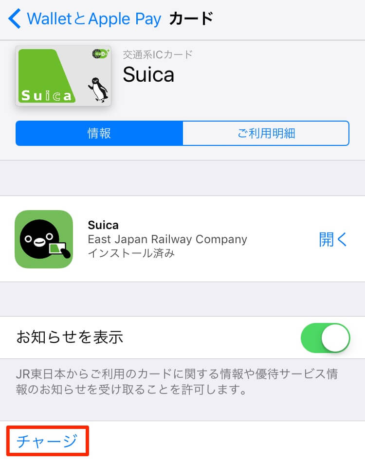 suica-charge-2