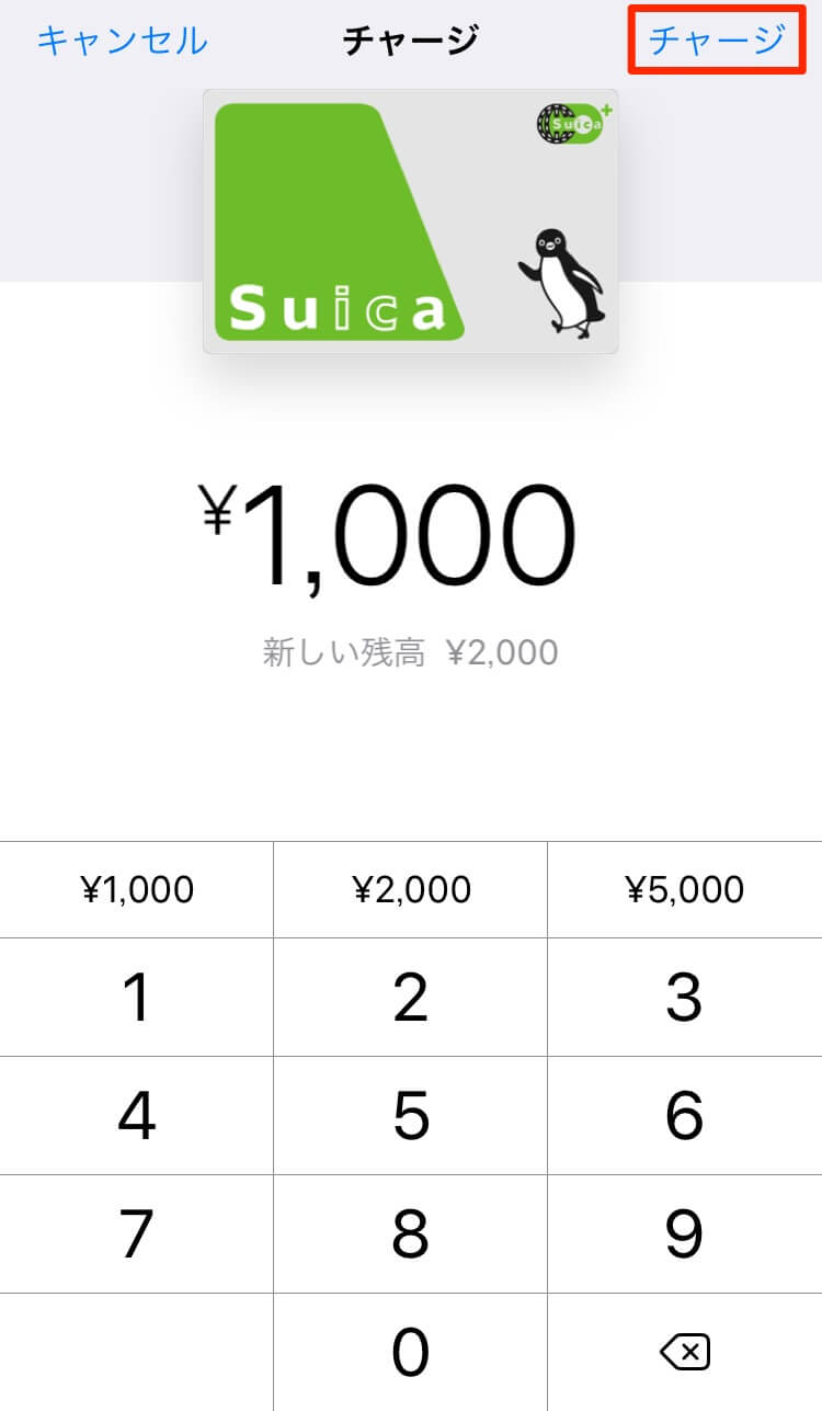 suica-charge-3