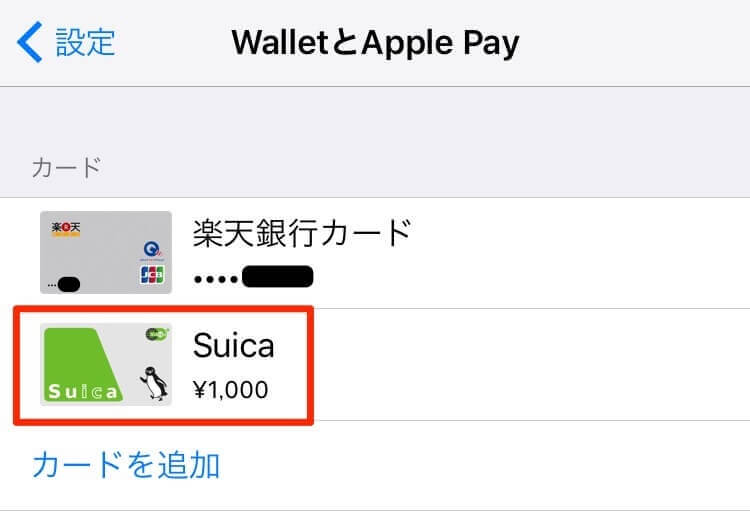 suica-delete-iphone-1